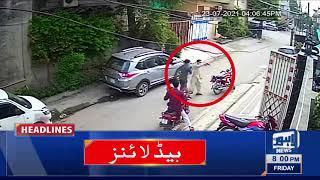 Lahore News HD   08 PM Headlines   23 July 2021