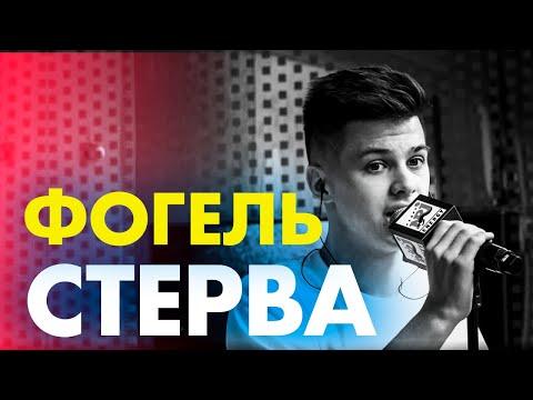 ФОГЕЛЬ - СТЕРВА ( Live @ Радио ENERGY)