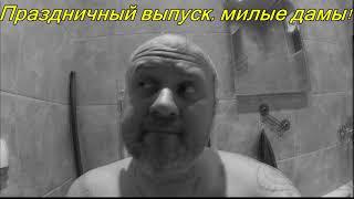 Анонс / Прикольное поздравление с 8 марта / Как поздравить с 8 марта / Подарок на 8 марта