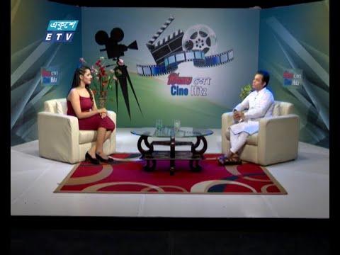 সিনে হিটস | Cine Hitz | EP-272 | Rafiq Sikder, Film Director | ETV Entertainment