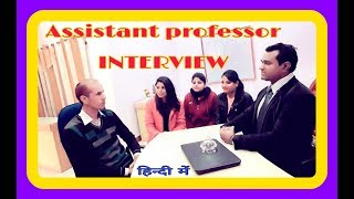 Interview of #Assistant #professor : #college #lecturer #interview