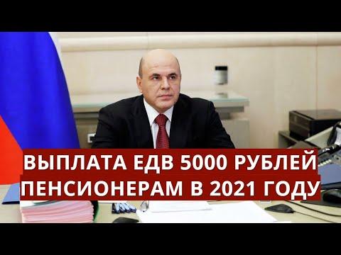 Выплата ЕДВ 5000 рублей пенсионерам в 2021 году!