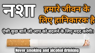 खुद को नशे की आदी मत करो, Never smoking and alcohol drinking , motivation thought,। by Satya imsd