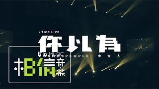 Cosmos People宇宙人 [你以為Hello Princess] Official Live Video