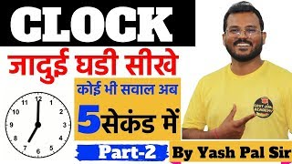 Clock Reasoning Tricks Solve Any Ques within 5 sec Part-2 for SSC CGL/CHSL/ RRB Exam by yashpal Sir