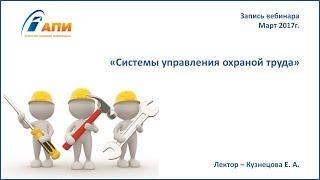 Системы управления охраной труда. Внедрение системы управления профессиональными рисками в корпоративные программы по охране труда