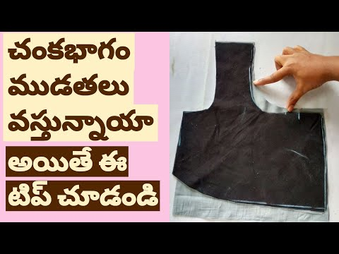 Perfect Armhole Cutting For Blouse || Blouse Cutting Tips For online Tailoring