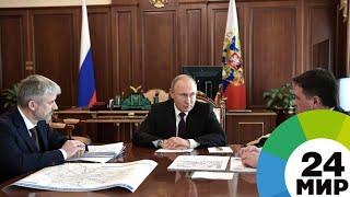 Путину доложили об улучшении транспортной ситуации в Подмосковье - МИР 24