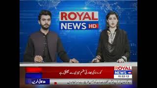 District News Bulletin   4 PM   16 July 2021   Royal News