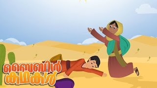 The Story Of Hagar And Ishmael (Malayalam)- Bible Stories For Kids!
