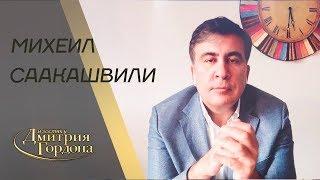 """Михеил Саакашвили. """"В гостях у Дмитрия Гордона"""" (2019)"""