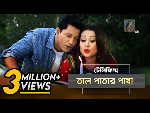 Tal Patar Pakha | Mahfuz, Purnima | Bangla Natok | Slice of life | MaasrangaTV Official  | 2017