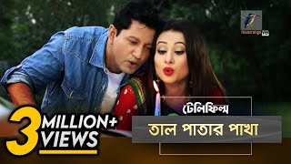 Tal Patar Pakha   Mahfuz, Purnima   Bangla Natok   Slice of life   MaasrangaTV Official    2017