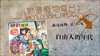 動漫廢物 第542集 柏廸專訪 Part 1