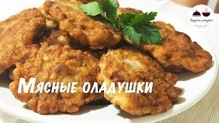 Мясные оладьи быстро и вкусно  Праздничные блюда из мяса  Meat pancakes