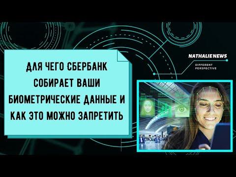 Для чего Сбербанк собирает ваши биометрические данные и как это можно запретить. Перезалитое видео.