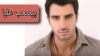 تحميل اغاني Toni Qattan - Byes'ab Alaya / طوني قطان - بيصعب عليا MP3