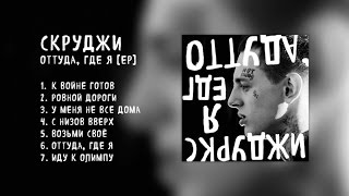 "Скруджи - EP ""Оттуда где я"""