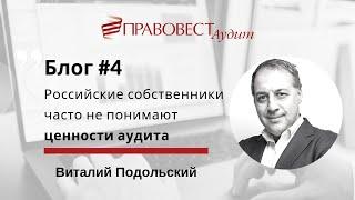 Российские собственники часто не понимают ценности аудита
