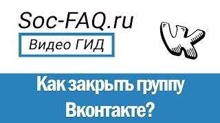 Как создать закрытую группу Вконтакте? Как закрыть группу в ВК?