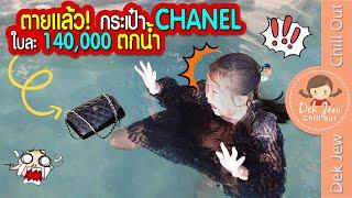 ตายแล้ว! กระเป๋า Chanel ใบละ 140,000 ตกน้ำ | เด็กจิ๋ว
