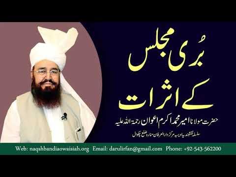 Watch Buri Majlis k Asraat YouTube Video