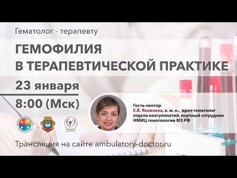 Гемофилия в терапевтической практике