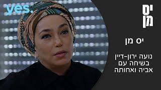 יס מן | נועה ירון-דיין בשיחה עם אביה ואחותה
