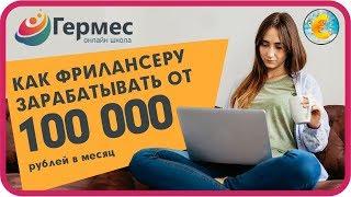 Как заработать фрилансеру в интернете 100 000 рублей за 1 месяц без вложений в 2018 году