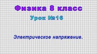 Физика 8 класс Урок 16 - Электрическое напряжение.