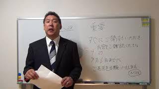 NHKから重要と書かれた期日指定の封筒の対処方法