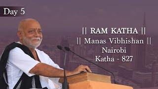 Day - 5 | 807th Ram Katha - Manas Vibhishana | Morari Bapu | Nairobi, Kenya