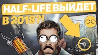 Half-Life фильм выйдет в 2018? (нет)