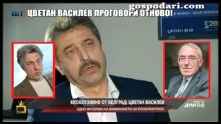 Господарите показват интервюто на Сашо Диков с Цветан Василев