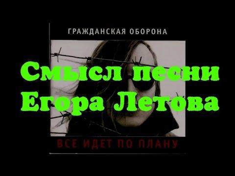 Смысл песни Все идет по плану Егора Летова по просьбе подписчиков