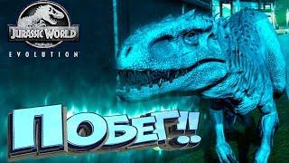 Выводим ИНДОМИНУС РЕКСА - Jurassic World EVOLUTION - Прохождение #14