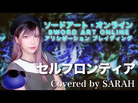【ソードアート・オンライン アリシゼーション・ブレイディング】ASCA - セルフロンティア (SARAH cover) / SAO GAME