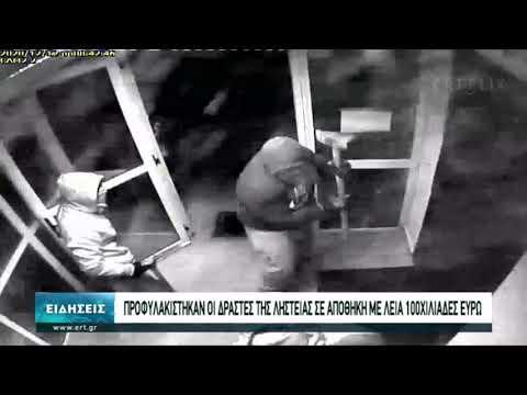 Βίντεο ντοκουμέντο από τη ληστεία στην Ευκαρπία Θεσσαλονίκης | 17/12/2020 | ΕΡΤ