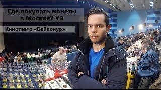 Где Покупать Монеты В Москве? #9 (Байконур)