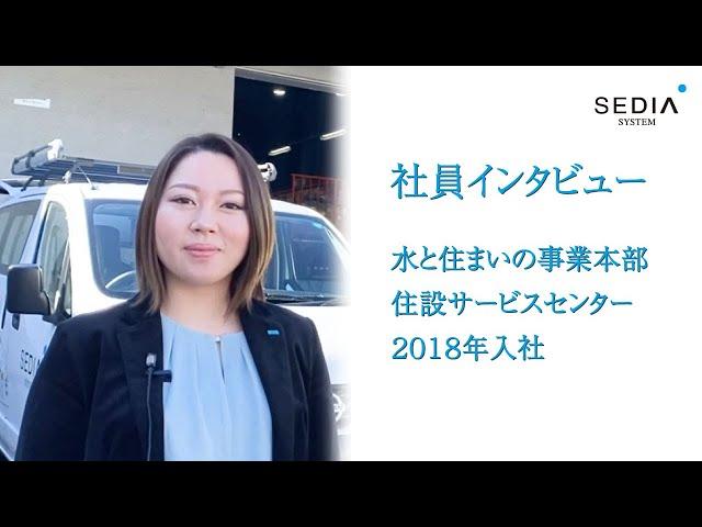 渡辺パイプ株式会社 社員インタビュー【水と住まいの事業本部 住設サービスセンター 2018年入社】