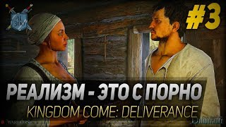 РЕАЛИЗМ - ЭТО СПОРНО ◆ Kingdom Come: Deliverance #3