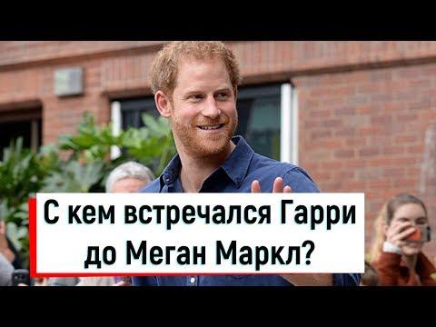 Принц в поисках принцессы: с кем встречался Гарри до Меган Маркл?