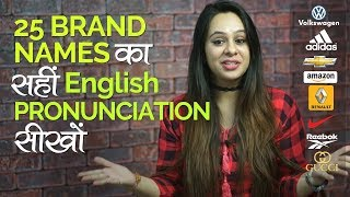 Learn Correct English Pronunciation of 25 Difficult Brand Names – English Speaking Lesson in Hindi