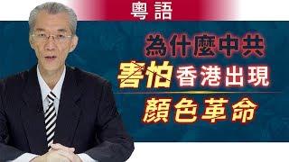 為什么中共害怕香港出現顏色革命(粵語)|明居正「透視中國」【0013】SinoInsider 20190816