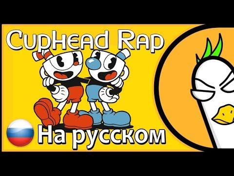 Cup head rap battle 1 and 2 - смотреть онлайн на Hah Life