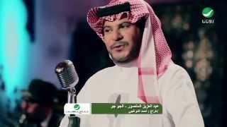 تحميل اغاني Abdul Aziz Al Mansour ... Al Jaw Jaw - Video Clip | عبد العزيز المنصور ... الجو جو - فيديو كليب MP3