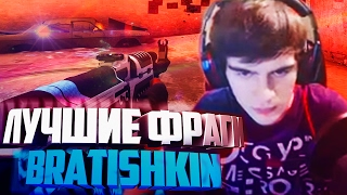 BRATISHKIN ЛУЧШИЕ ФРАГИ   CS:GO Stream Highlights
