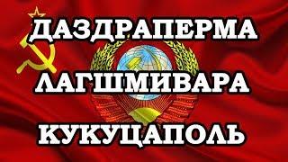 СССР. Смешные, странные и нелепые имена в Советском Союзе