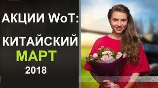 АКЦИИ WoT: КИТАЙСКИЙ МАРТ 2018 что нас ждет?! Боевые Задачи. Баны. WoT 1.0