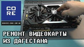 Видеокарта путешественница Gigabyte 😃 Ремонт nvidia GeForce GTX 1080
